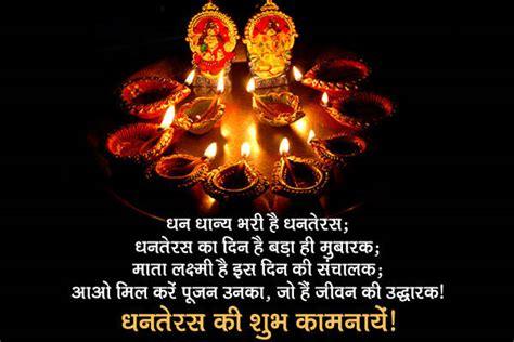 Happy Dhanteras Sms, Shayari, Message And Shubhkamnaye