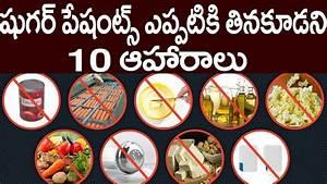 Diabetic Food Chart In Telugu Food For Diabetic Patient In Telugu Diabeteswalls