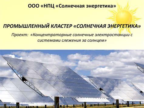 Система слежения за солнцем для солнечных батарей