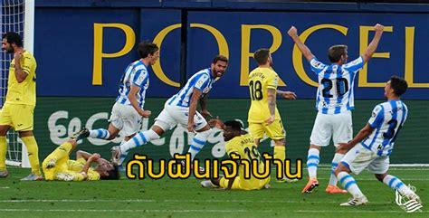 เกร็ดเรื่องจุดโทษหลัง แมนยู แพ้ บียาร์เรอัล นับเป็นการหาแชมป์ที่ยาวนานครั้งหนึ่งในเกมถ้วยยุโรปกันเลยทีเดียวหลังจาก. โซเซียดาด ดับฝัน บียาร์เรอัล แย่งแต้มคารังศึก ลาลีกา   UFA678 แทงบอล UFABET พนันบอลออนไลน์ ฝาก ...