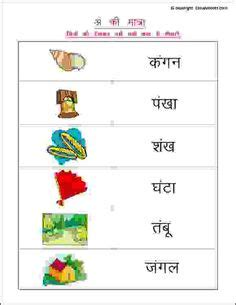 printable worksheets to practice choti u ki matra