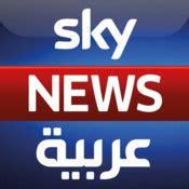 Sky News Arabic Live قناة سكاي نيوز عربية بث مباشر