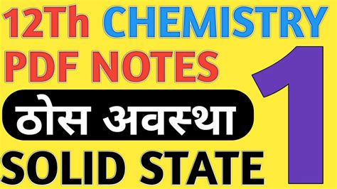 Students can get the rbse solutions for class 12 for all subjects to the hindi and english medium schools according to the latest rbse state board new we hope the given rbse rajasthan board class 12 books pdf download in hindi medium and english medium will help you. Rbse Class 12 Chemistry Notes In Hindi Pdf Download / Ncert Pdf Notes Ncert Pdf Notes For Cbse ...