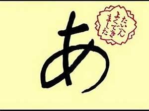 Cours De Japonais Youtube : le cours de japonais tr s tr s utile vol 1 youtube ~ Maxctalentgroup.com Avis de Voitures