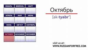 The Months Of The Year In Russian