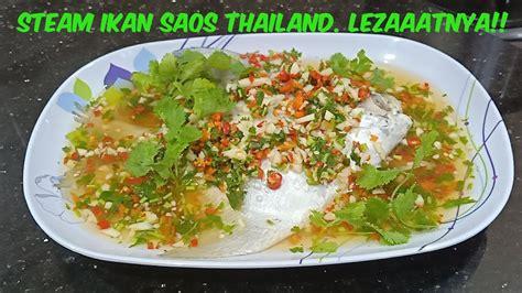 Bubuhkan beberapa sudu minyak bawang putih kata atas ikan semasa menghidang. STEAM IKAN BAWAL SAOS THAILAND. SUEDAAAPNYAAA!!! - YouTube