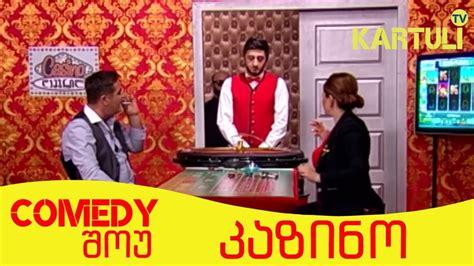 Comedy შოუ | კაზინო | Kazino - YouTube