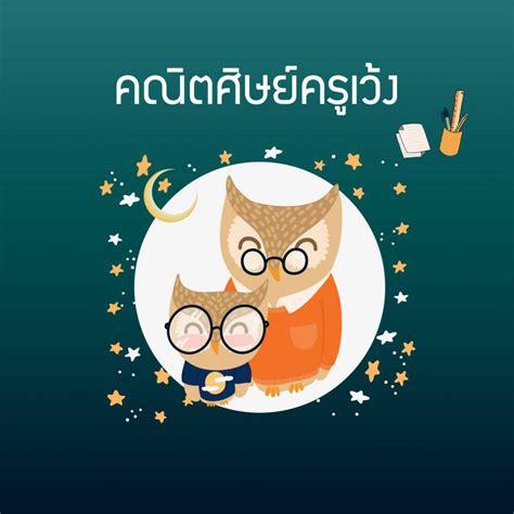คณิตศิษย์ครูเว้ง - MallDemy.com รวม อะคาเดมี่ ติวเตอร์ ใน ...