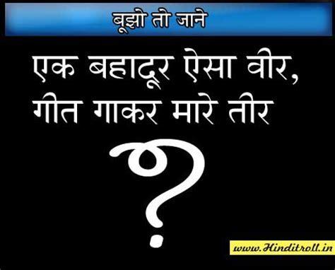 Hindi Puzzle Game Wallapper 2013