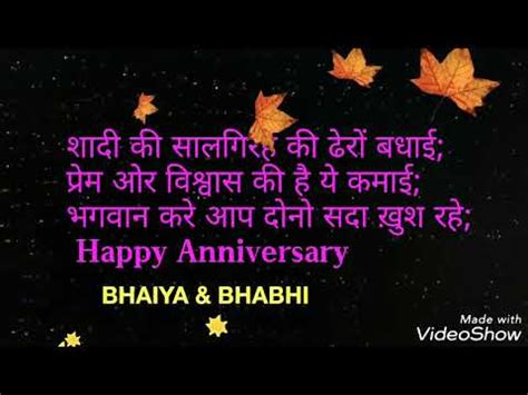 marriage anniversary wishes  bhaiya bhabhi youtube