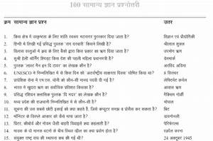 Top 1100 General Knowledge Questions Pdf Free Download Hindi