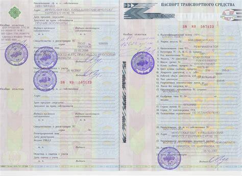 карточка регистрации форма 9