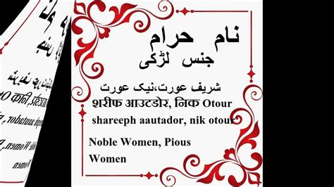 Modification Urdu Meaning by Haram Name Meaning In Urdu Islamic Baby Names