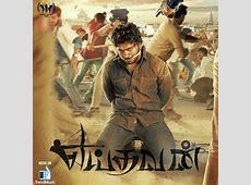 Yeidhavan Tamil Mp3 Songs Free Download VStarMusiQ