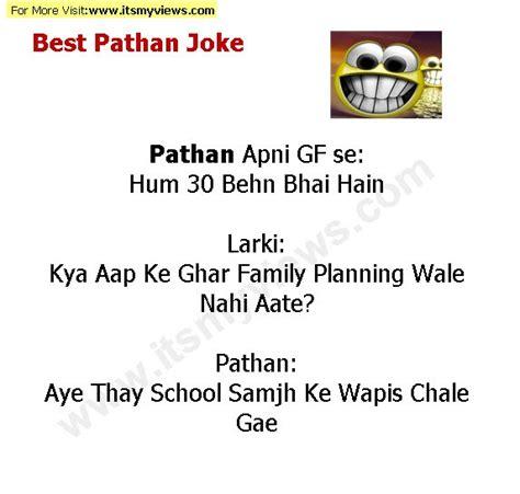 sms funny urdu jokes shayari  tones  ringtones