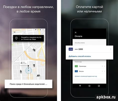uber app for android uber такси скачать на андроид apkbox ru
