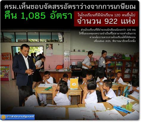 ข่าวสำนักงานรัฐมนตรี 455/2559 ครม.เห็นชอบจัดสรรอัตราว่าง ...