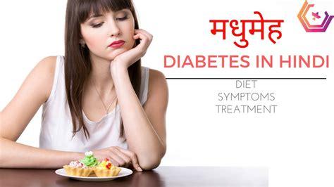diabetes  hindi symptoms treatment diet