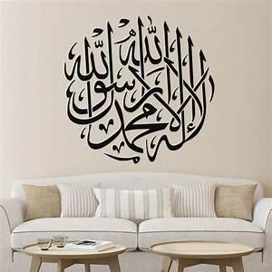 Shahada Kalima La Ilaha Islamic Wall Sticker Arabic Vinyl ...