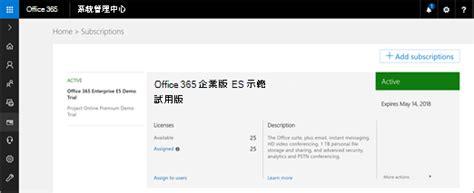 Office 365 Portal Url by Office 365 的進階的威脅保護 Office 365