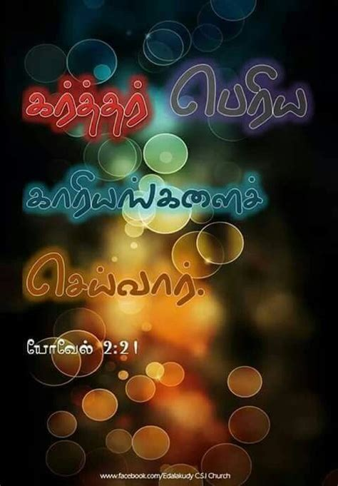 bible tamil words wallpapers gallery