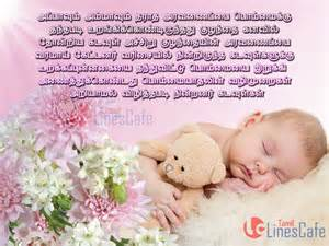 wedding quotes in tamil tamil kavithai about small babies tamil linescafe