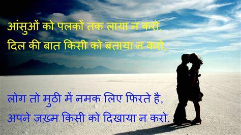 shayari dard hindi bhari latest sher gujarati dil hd sad top30 english shero wallpapers friend shayaris