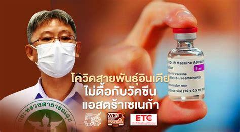 """กระทรวงสาธารณสุข เปิดแถลงข่าวด่วน กรณีการเลื่อนฉีดวัคซีนโควิด แอสตร้าเซนเนก้า ซึ่งกำหนดจะฉีดให้กับนายกรัฐมนตรีและรัฐมนตรีหลายคนในเช้า. สธ.ยัน""""โควิดสายพันธุ์อินเดีย""""ไม่ดื้อ""""วัคซีนแอสตร้าเซเนก้า"""""""