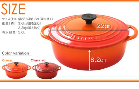 le creuset ル クルーゼ ココット ビス 20
