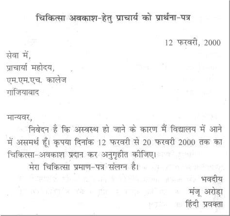 request letter   principal seeking leave due