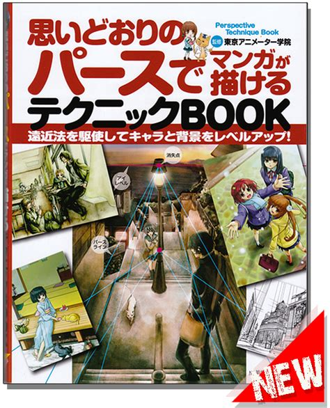How To Draw Manga Perspective Techniques Book Anime Books