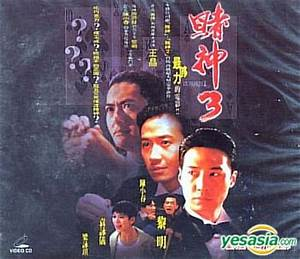 YESASIA: God Of Gamblers 3: The Early Stage (Taiwan ...