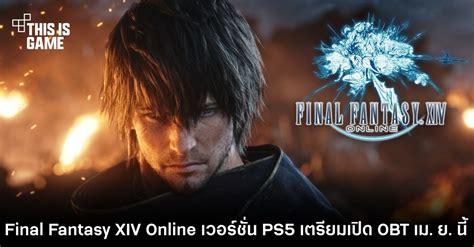 This Is Game Thailand : Final Fantasy XIV Online เวอร์ชั่น PS5 เตรียมเปิด OBT เม. ย. นี้ : ข่าว ...