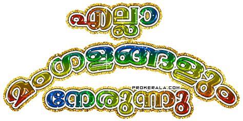 wedding glitter   orkut scraps  malayalam malayalam wedding orkut scraps