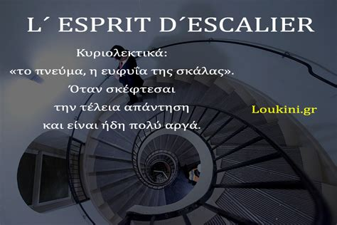 l esprit d escalier 15 γαλλικές εκφράσεις που δε μεταφράζονται και πώς χρησιμοποιούνται