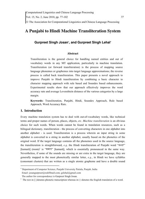 punjabi  hindi machine translation system