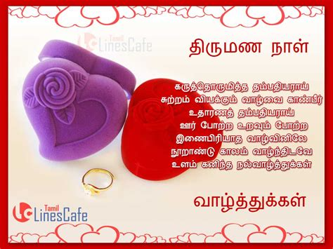 happy wedding day anniversary wishes sms tamil