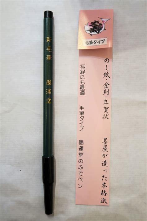 Comptoir Du Japon by Feutre Pinceau Comptoir Du Japon