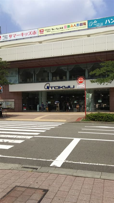 たま プラーザ 東急 百貨店