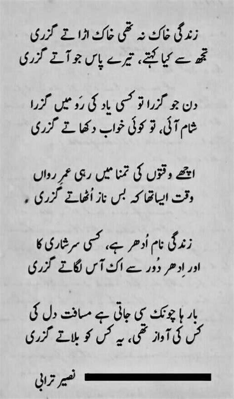 school urdu poems  class  poetry  lovers