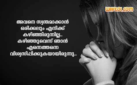 Images Of Malayalam Sad Love Scraps Golfclub