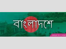 Bangladesh Facebook Cover Facebook Covers Countries Fb