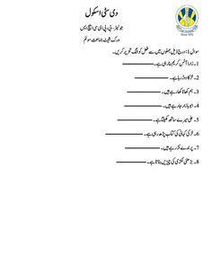 urdu tafheem images comprehension worksheets