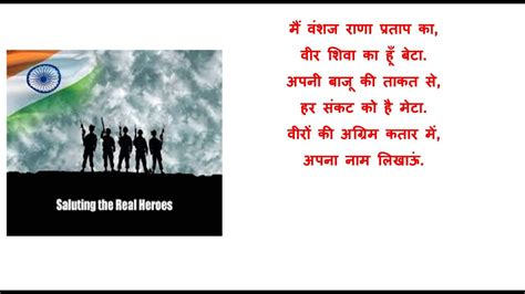 patriotic poem   january republic day hindi