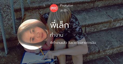 ติวเตอร์พี่เล็ก - Protutor