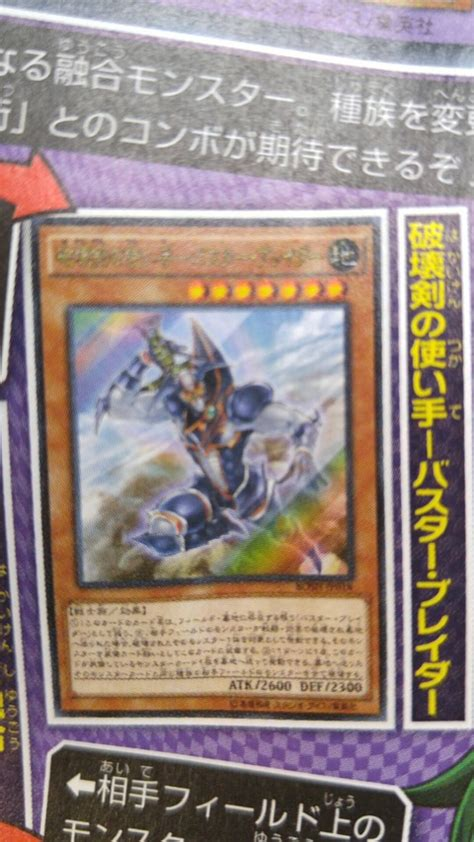 bladder buster deck yugioh 2015 buster blader master of dragonbane