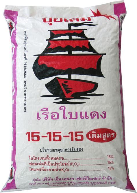 ปุ๋ยเรือใบแดง 15-15-15 | M.S.K.Fertilizer