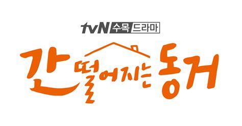 Tvn 새 수목드라마 '간 떨어지는 동거'(극본 백선우·연출 남성우) 측은 27일 이날 정세운이 참여한 첫 번째 ost '도어(door)'가 온라인 음원 사이트를 통해 발매된다라고 밝혔다. 간 떨어지는 동거