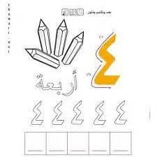 learning images arabic alphabet learn arabic