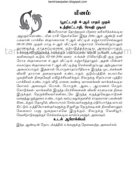 New Year Rasi Palan 2018 Tamil